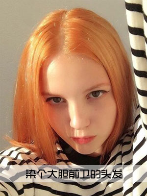 不喜欢萧瑟的秋天?那就染个大胆前卫的头发,让秋季不再是遍地枯黄