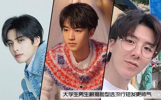 大学生男生秋季换发型别盲目跟从 根据脸型选流行短发不出错更帅气